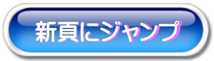 ☆安室奈美恵さん包丁サイトにジャンプするボタン