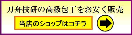 ☆包丁ショップ見るボタン