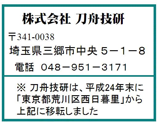 刀舟技研連絡先